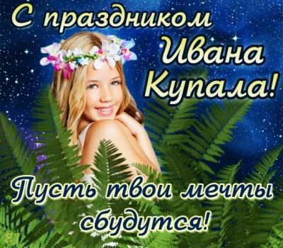 С праздником Ивана Купала