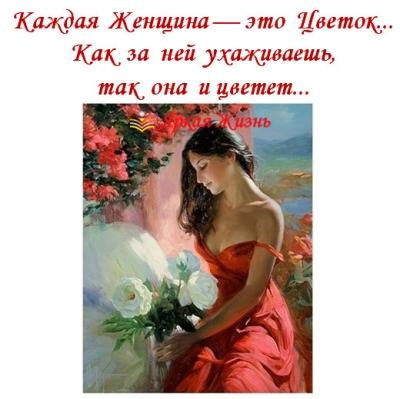 Женщины-цветы