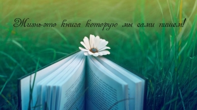 Жизнь-роман (женские судьбы)