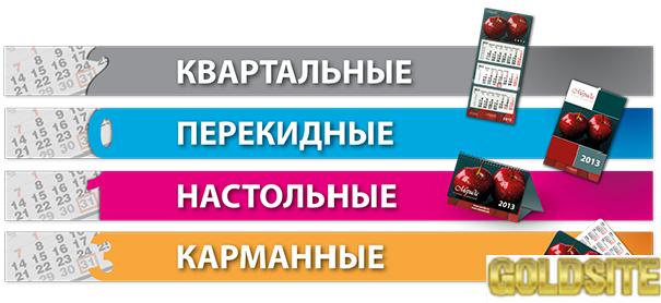 Печать календарей в Бердянске недорого