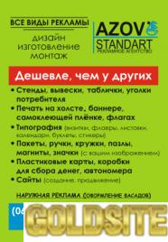 Реклама Бердянск Азов-стандарт