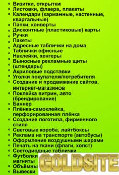 Рекламные услуги в Бердянске