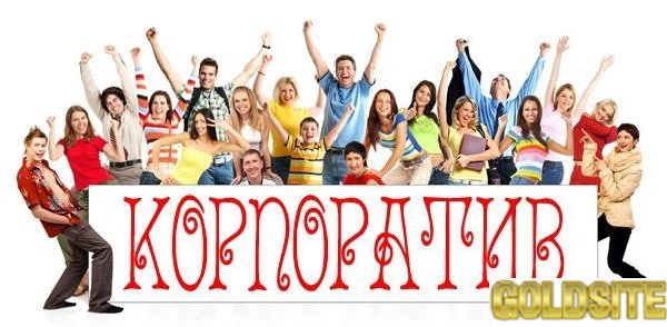 Корпоративные праздники.   Ведущий на корпоратив Днепропетровск