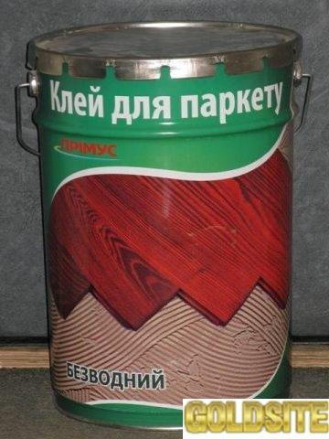 Клей паркетный каучуковый Примус КП-2011