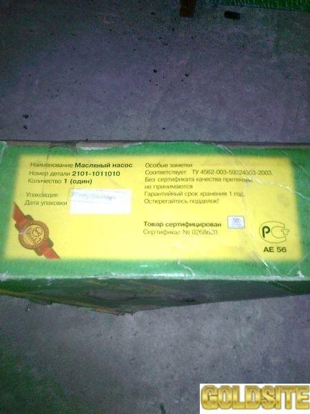 Насос масляный ВАЗ 2101-2107