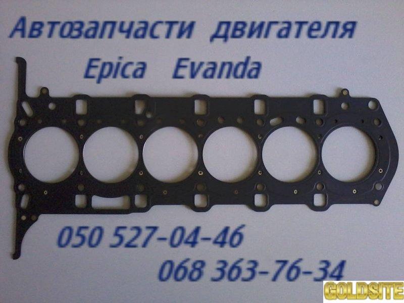 Запчасти Шевроле Эпика  Chevrolet Epica .  Автозапчасти