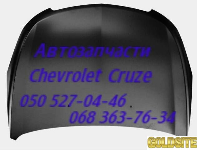 Запчасти Шевролет Круз  Chevrolet Cruze.  Автозапчасти