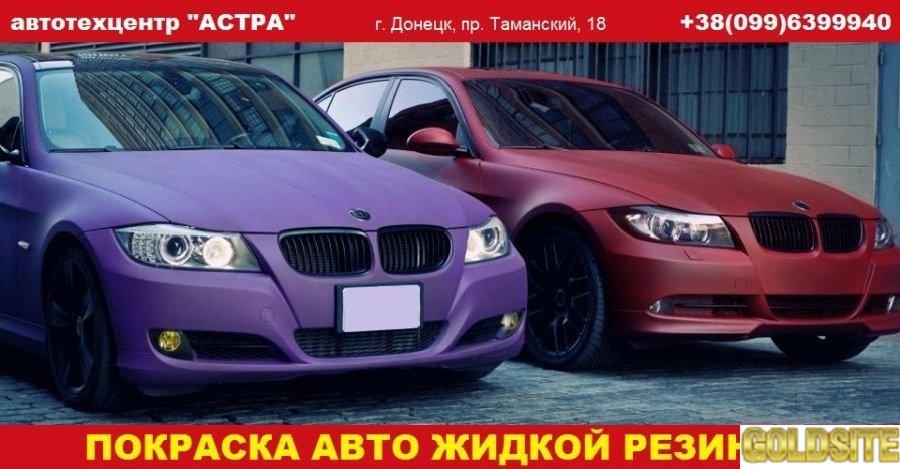 Автотехцентр «АСТРА»
