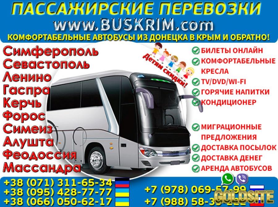 Автобусные пассажирские перевозки по донецку техника безопасности в строительных работах