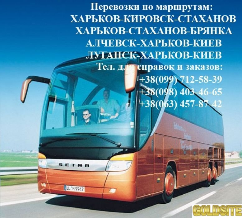 Автобусы Харьков-Алчевск