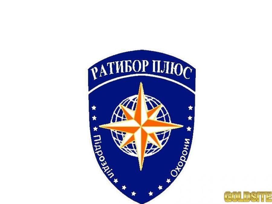 """Охранные услуги от """"РАТИБОР ПЛЮС"""""""