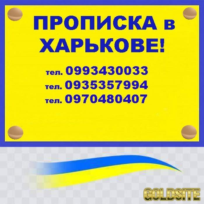 Регистрация места жительства в Харькове.  Прописка.