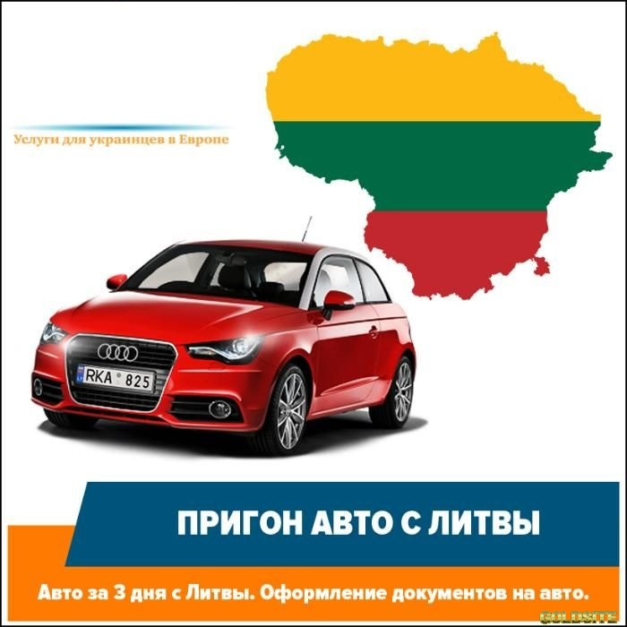 Перезаезд.  Помощь с документами на евро авто