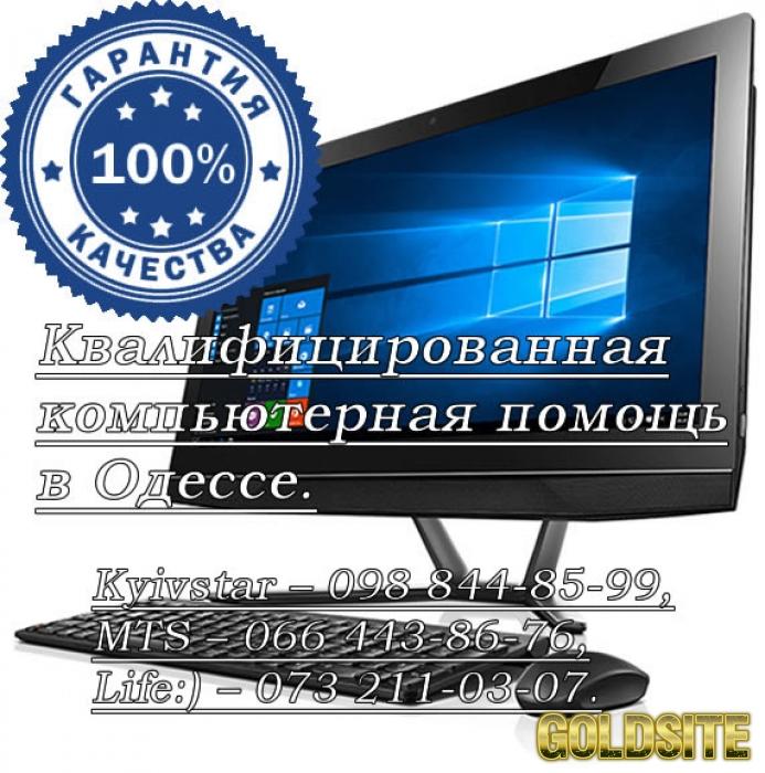 Квалифицированная компьютерная помощь в Одессе.