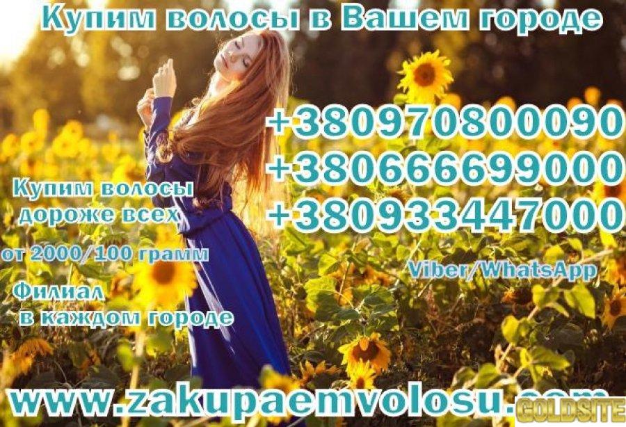 Продати волосся в Житомирі дорого Купимо волосся найдорожче Житомир