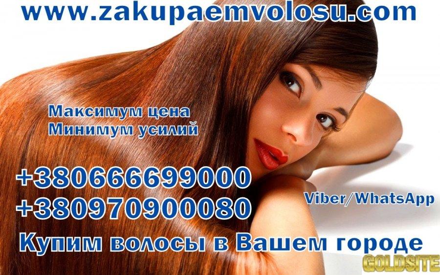 Goldsite купим волосы Оптом и в Розницу Мариуполь Продать волосы в Мариуполе дорого Купим волосы дорого.