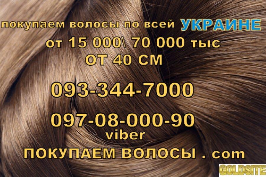 купим волосы Оптом и в Розницу Мариуполь Продать волосы в Мариуполе дорого Купим волосы дорого.