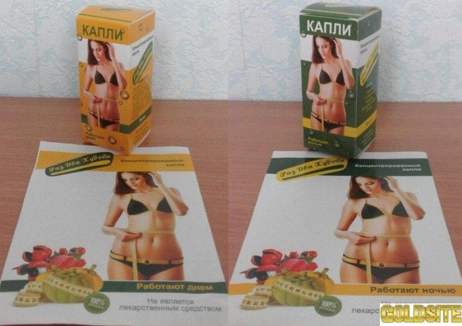 Купить Раз-Два-Худоба - Концентрированные капли для похудения ДНЕВНЫЕ и НОЧНЫЕ оптом от 100 шт