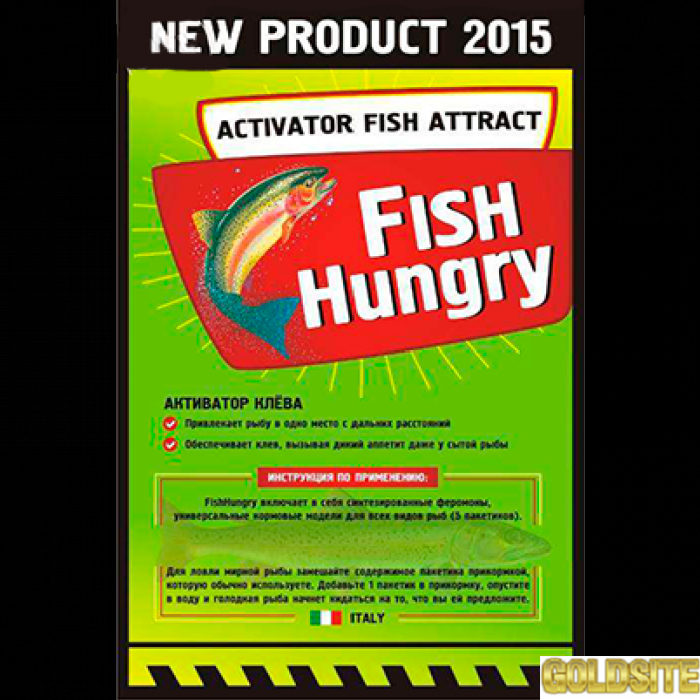Купить Fish Hungry - Активатор клёва-приманка (Фиш Хангри)   оптом от 50 шт