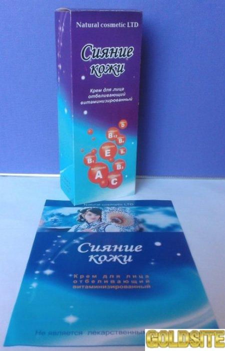 Купить Сияние кожи - крем отбеливающий витаминизированный оптом от 50 шт