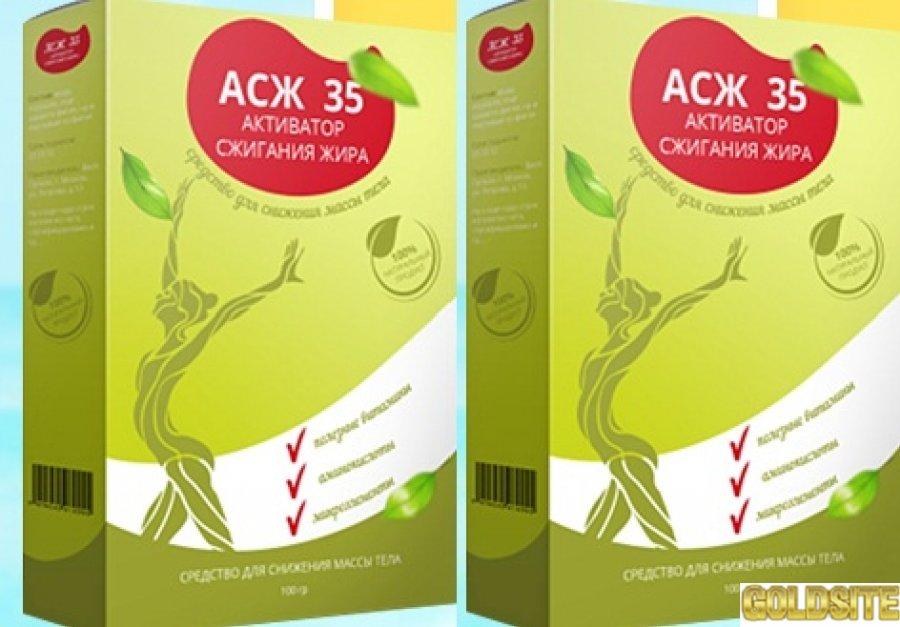 Купить АСЖ 35 - Активатор сжигания жира оптом от 50 шт
