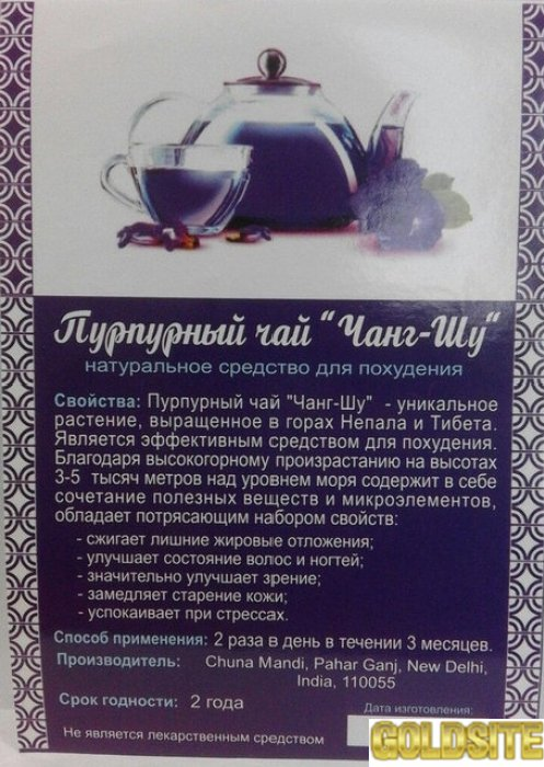 Пурпурный чай Чанг-Шу - натуральное средство для похудения оптом от 50 шт