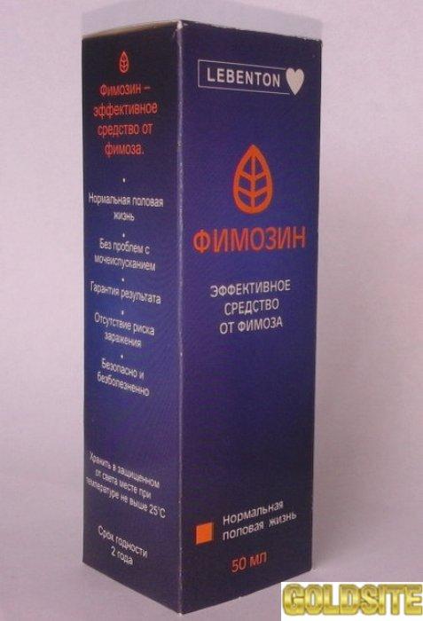 Купить Фимозин - крем для мужчин от фимоза оптом от 50 шт