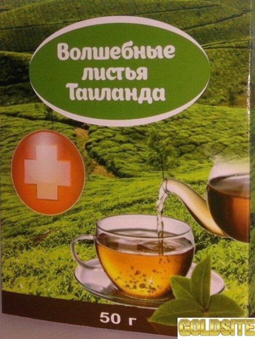 Купить Волшебные листья Таиланда - напиток для здоровья и долголетия оптом от 50 шт