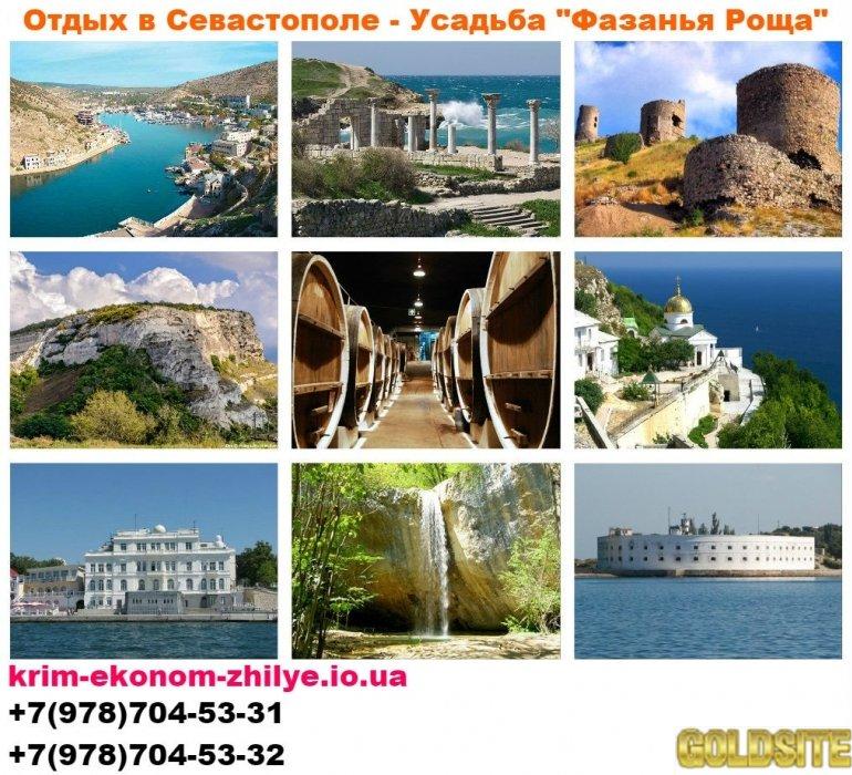 Отдых в Севастополе снять жилье возле моря Усадьба Фазанья Роща
