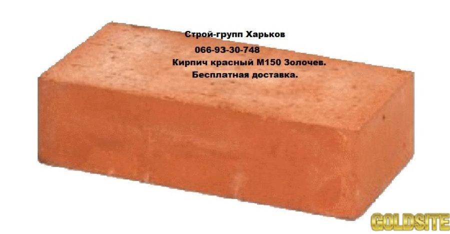 Кирпич красный керамический,  Золочев М150.  полнотелый,  обожженный новый и б/у