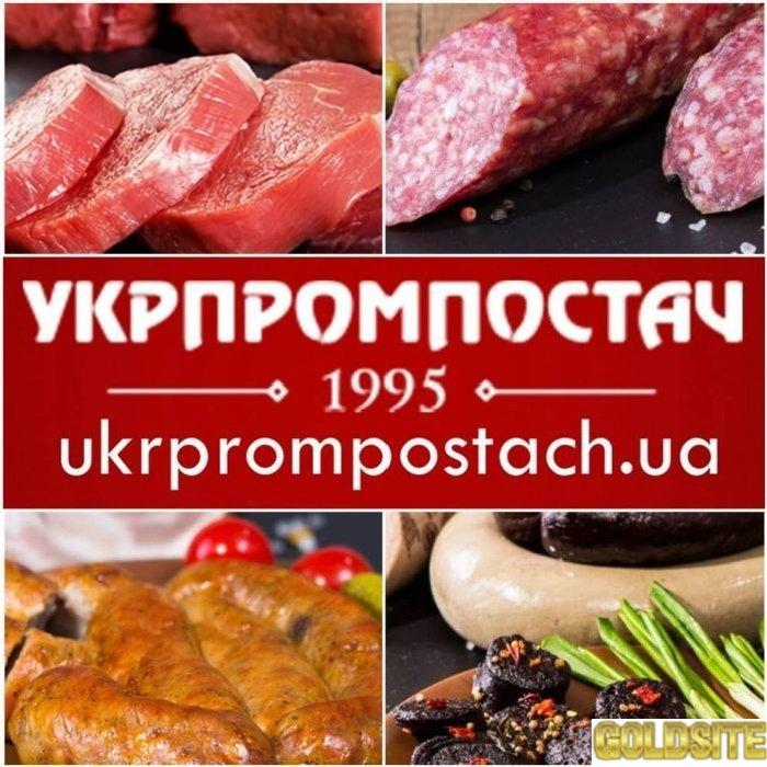 Cвeжee мясо и мясные продукты от «Укрпромпостач»