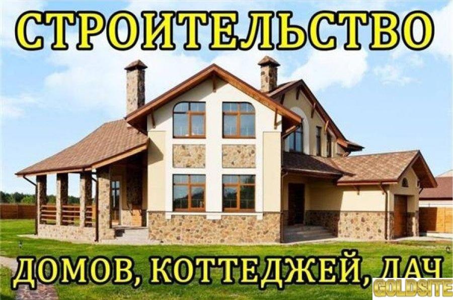 Cтpоительство домов,  коттеджей,  дач.