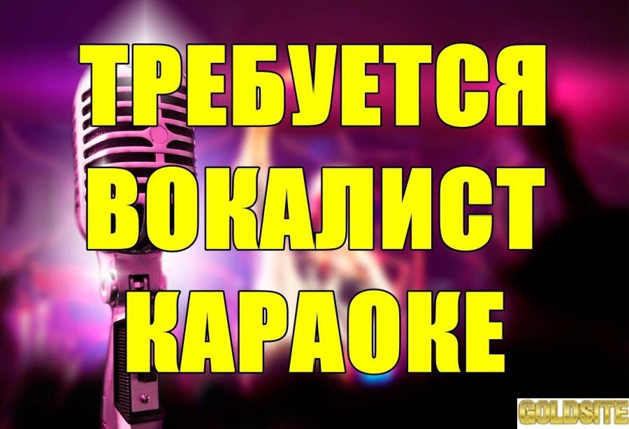 Срочно требуется вокалист в караоке.