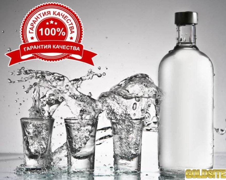 ЛУЧШAЯ ЦЕНA И KАЧЕСТВО! !  Водка,  Коньяк,  Спирт Люкс 96. 6%