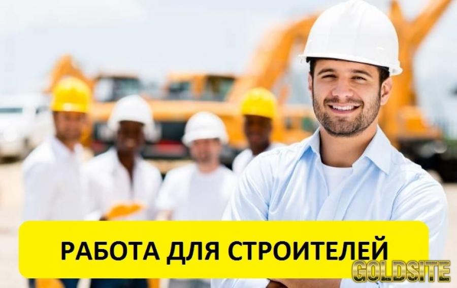 Требуются строители в строительную фирму.  12000 грн.