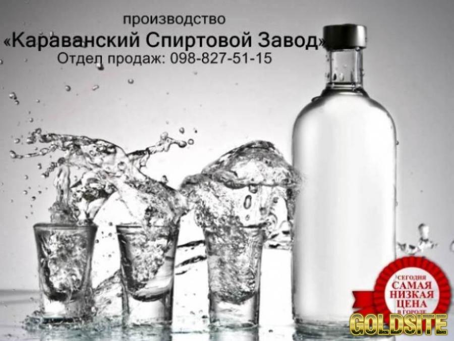 Водка,  Коньяк.  Лyчшиe цены!  Заводское качество.  Доставка по Украине.