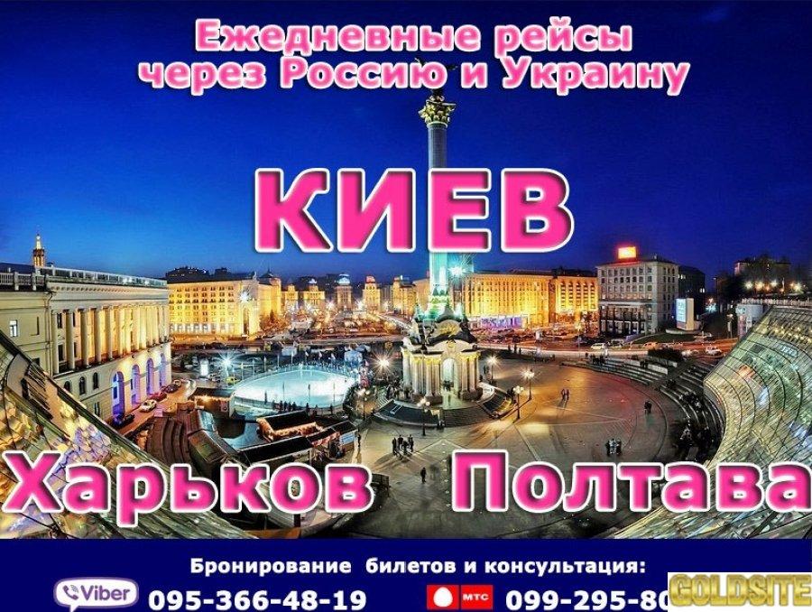 Автобусные  рейсы  из Луганска  и  обратно по Украине