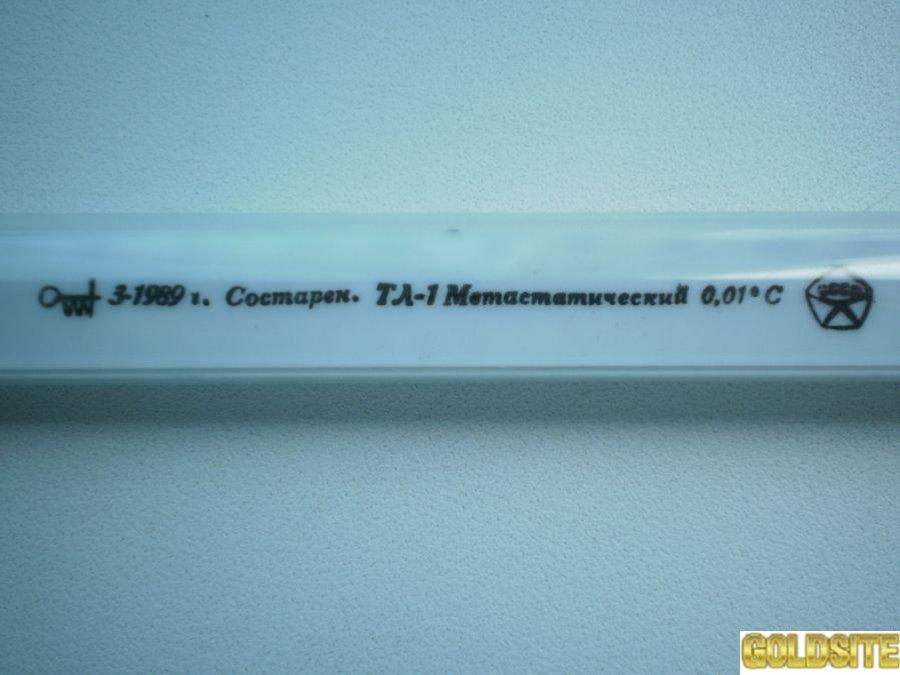 Термометр ТЛ-1 лабораторный метастатический Бекмана,   0+5°С,   -20+150°С
