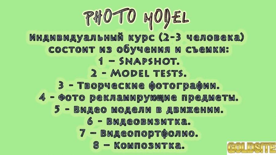 Практика для топлес-модели.