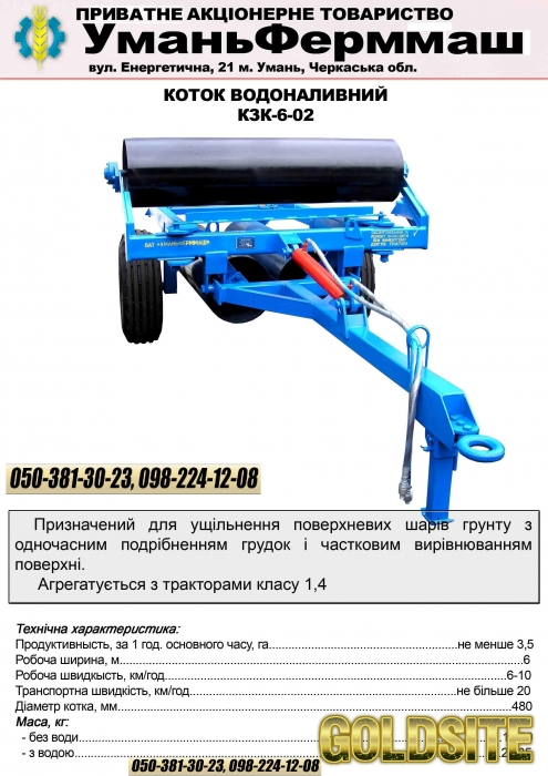 Коток зубчато-кільчатий КЗК-6-01 Техника ПрАТ Уманьферммаш