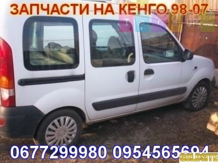 Renault Kangoo 98-07 разборка запчасти бу