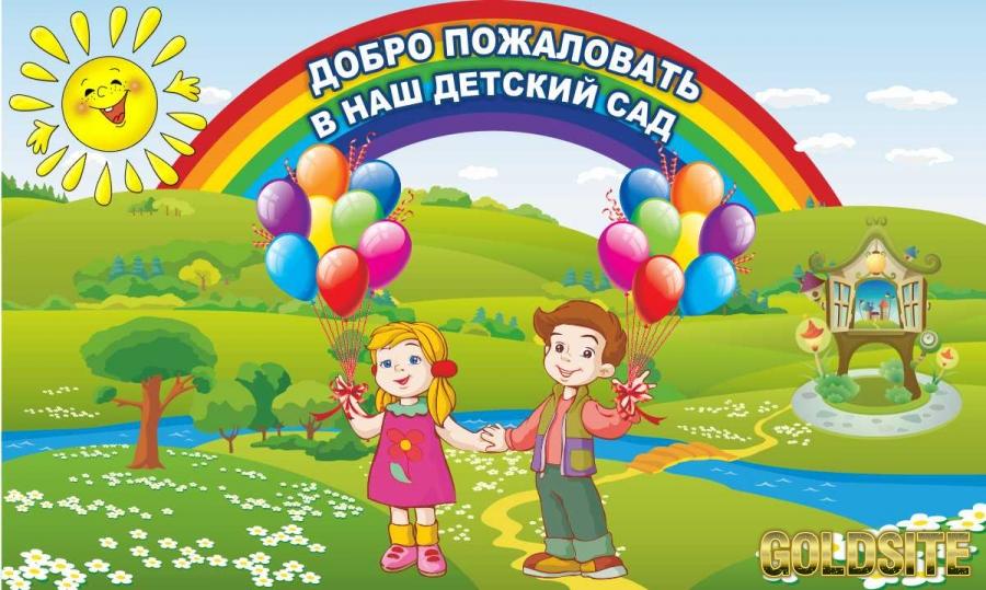 Предлагаем лучшие условия для развития ребенка в частном детском саду