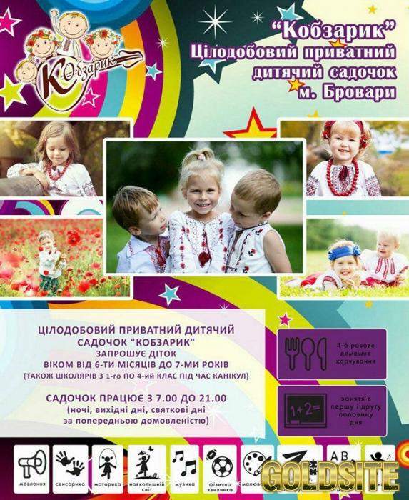 Пропонуємо найліпші умови для дітей у приватному дитячому садку м. Бровари