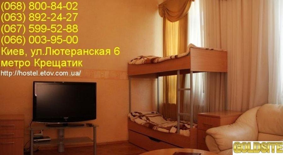 Для мужчин и женщин койко-места в центре Киева