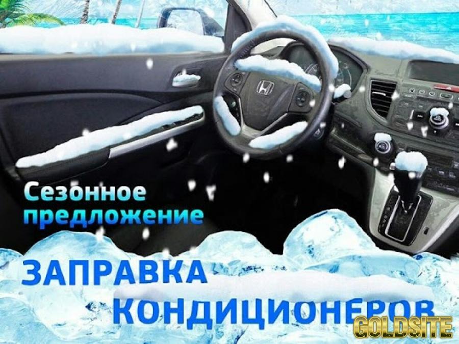 Заправка автомобильных кондиционеров на автоматической станции. Киев.