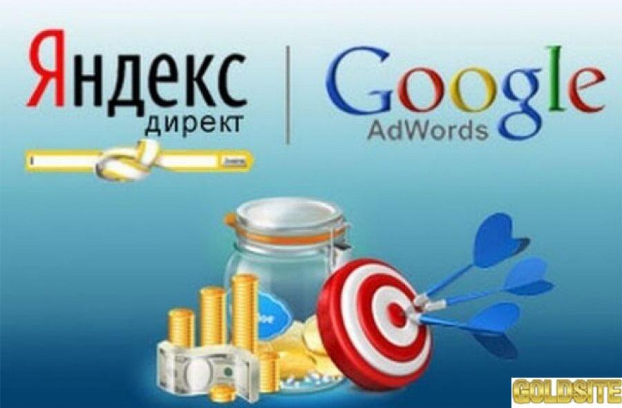 Контекстная реклама вашего сайта в Яндексе и Google!