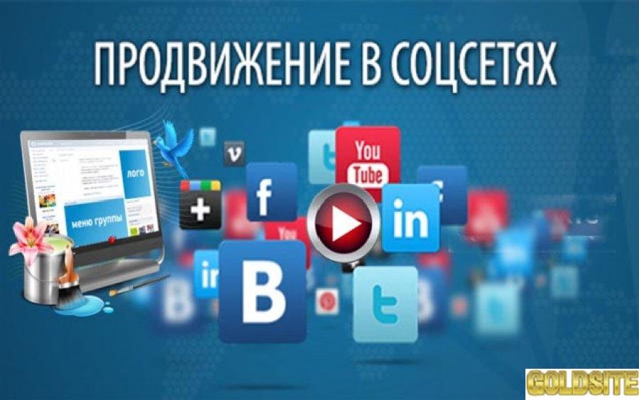 Продвижение в соцсетях:  Одноклассники,  ВКонтакте,  Facebook и Twitter!