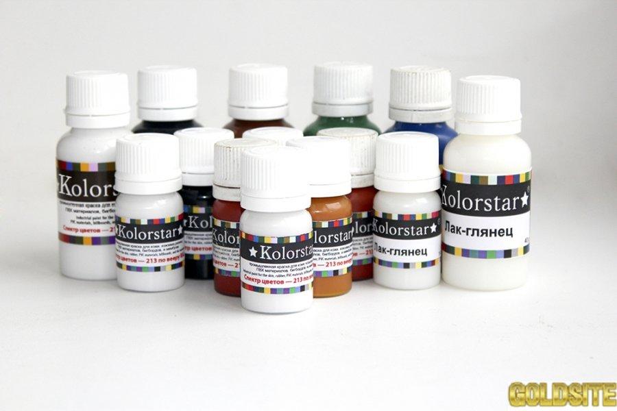 Промышленная краска для кожи,  кожзама,  резины и пвх ТМ Kolorstar 250 цветов