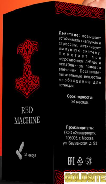 Купить Red Machine - капсулы для потенции (Ред Машин)   оптом от 50 шт