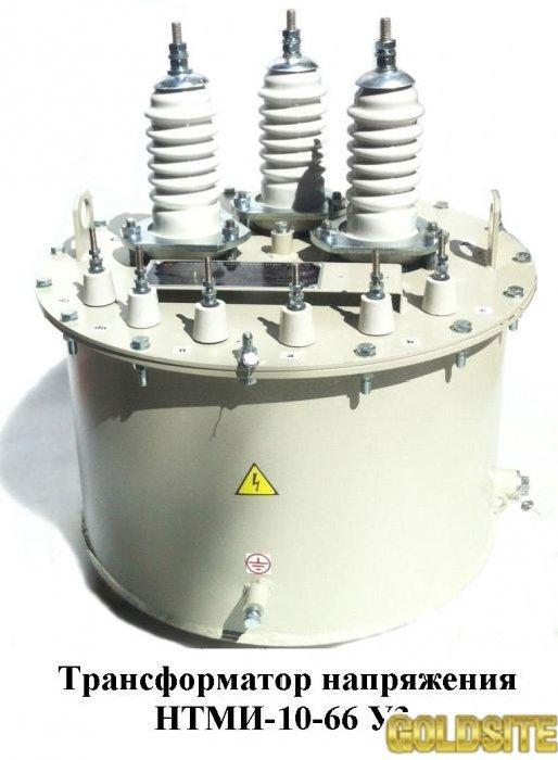 Трансформаторы напряжения НТМИ-10-66У3